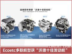 通用Ecotec技术品牌不断优化 第八代发动机解读