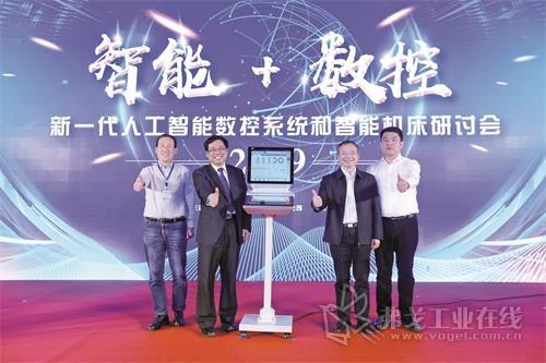 华中数控新一代人工智能数控系统首发