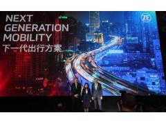 采埃孚CEO施艾德:中国车市依旧繁荣 未来将强化系统整合能力