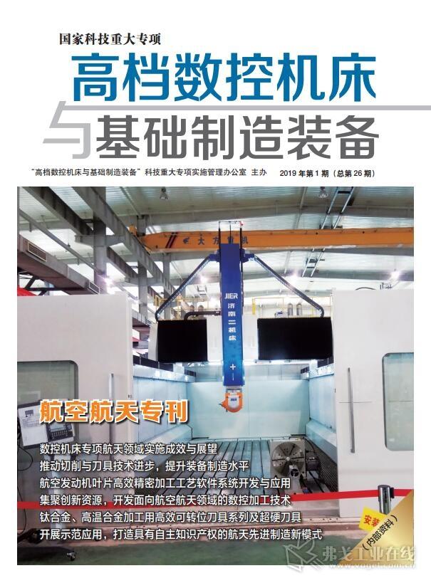 高档数控机床与基础制造装备 2019年第1期