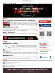 IAMD-Beijing展会2019年第01期E-newsletter