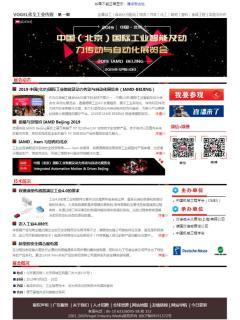 2019 IAMD-Beijing 第1期