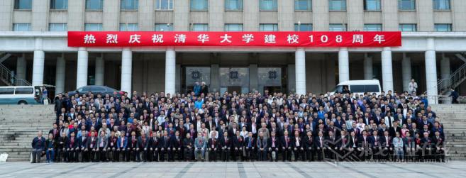 清华大学车辆与运载学院成立仪式嘉宾合影留念