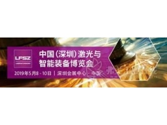 2019中国(深圳)激光与智→能装备博览会蓄势待发