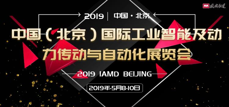 IAMD BEIJING 2019 专题