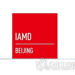 IAMD BEIJING2019助力未来智能制造