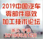 2019中国汽车零部件高效技术加工论坛