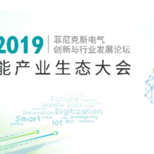 PHIIDF 2019,中国智能产业生态的顶级盛会;相聚武汉,群星璀璨!