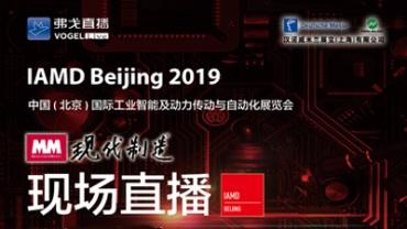 IAMD Beijing 2019——MM直播间