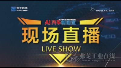 CIMT2019中国国际机床工具展直播间