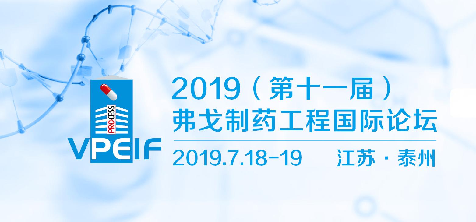 2019制药大会