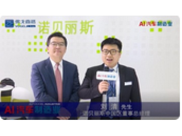 【视频采访】2019上海车展:诺贝丽斯铝材的轻量化解决方案
