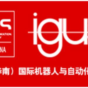 易格斯邀请您参加2019 IARS 中国(华南)国际机器人与自动化展览会