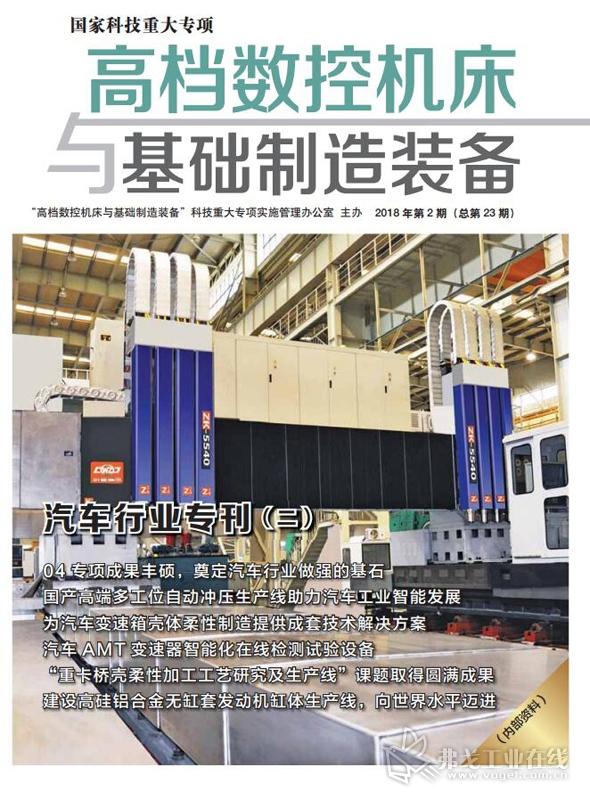 高档数控机床与基础制造装备 2018年第2期