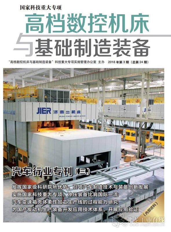 高档数控机床与基础制造装备 2018年 第3期