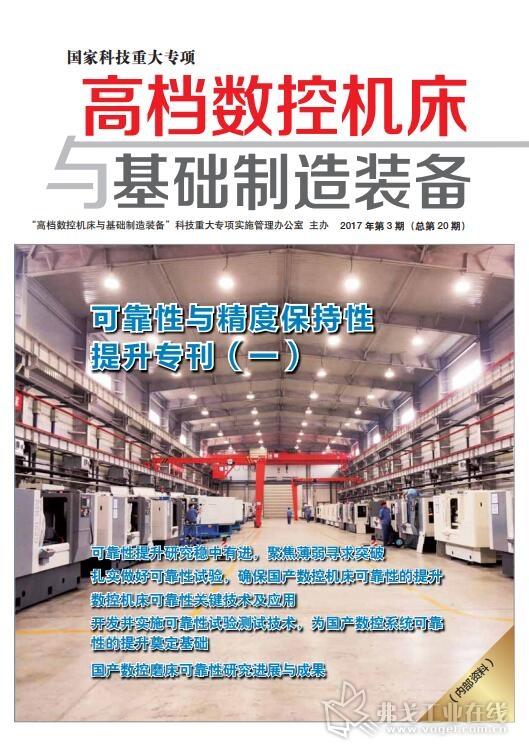 高档数控机床与基础制造装备 2017年第3期