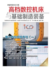 高档数控机床与基础制造装备