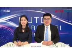 【视频】2019上海车展:浅聊未来出行2