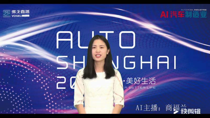 【视频】2019上海车展:主播亮相