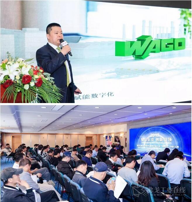 万可参加了IAMD BEIJING应用公园及2019智汇北京创新引领数字化解决方案论坛的主题演讲