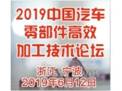 2019中国汽车零部件高效加工技术论坛