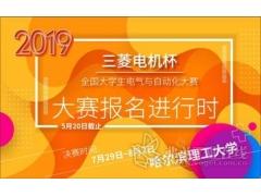 """智青春•创未来--走近智能+ ——欢迎报名参加""""三菱电机杯""""全国大学生电气与自动化大赛"""