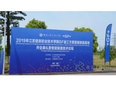 GF加工方案与江苏信息职业技术学院智能制造基地,隆重揭幕!