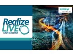 2019大中华区Realize LIVE用户大会