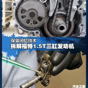 保留闭缸技术 拆解福特1.5T三缸发动机