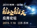 2019 MM—SECO航空航天应用论坛