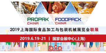 重组行业版图,2019上海国际食品加工与包装机械展览会联展6月重磅启航