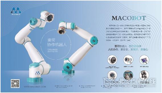 麦荷通用协作型机器人