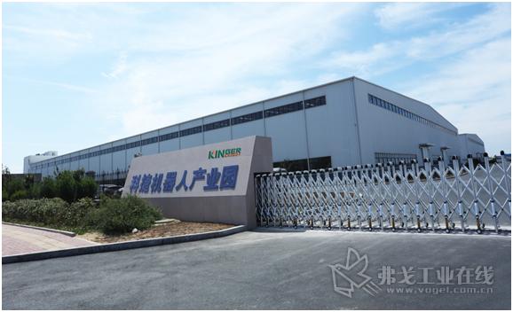 科捷机器人产业园