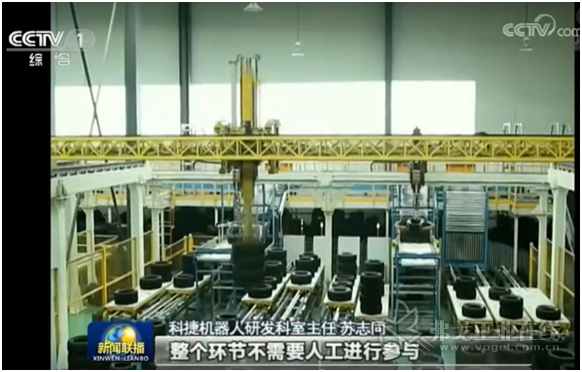 中央电视台新闻联播还专门对公司橡胶轮胎系统解决方案进行了报道