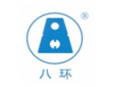 浙江八环轴承股份有限公司