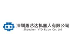 深圳勇艺达机器人有限公司