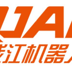 浙江钱江机器人有限公司
