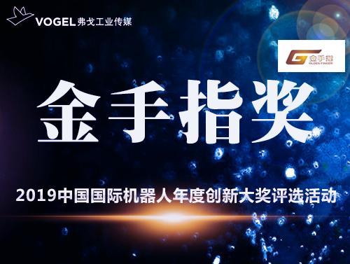 金手指奖•2019年中国国际机器人年度评选