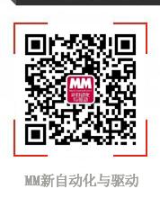 官方微信:MM新自动化与驱动
