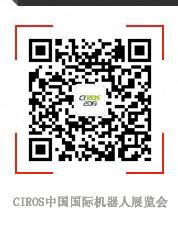 官方微信:CIROS中国国际机器人展览会