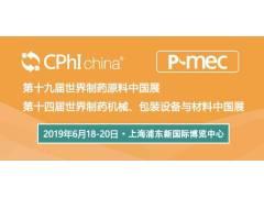 中国制药行业厚积薄发,发展与转型并存 —— 群星耀东方,尽在CPhI & P-MEC 中国展