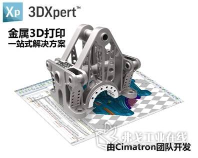 金属增材制造软件