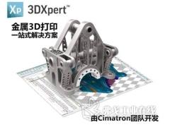 金属增材制造软件:金属3D打印获得成功和丰厚利润的关键要素