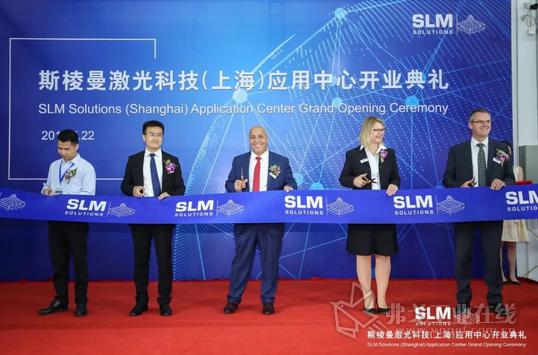 SLM Solutions上海应用中心剪彩仪式