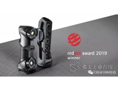 CREAFORM 公司 HandySCAN BLACK 和 Go!SCAN SPARK 荣获红点产品设计大奖