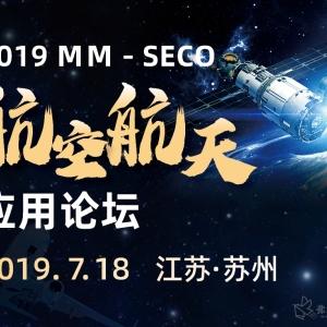 2019 MM—SECO 航空航天应用论坛——论坛背景