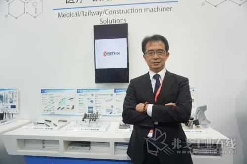 京瓷(中国)商贸有限公司机械工具事业部部长北野啓司先生
