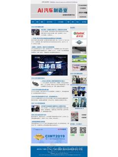 AI 汽车制造业E-newsletter(2019.05.15)