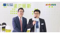 2019上海车展:诺贝丽斯铝材的轻量化解决方案