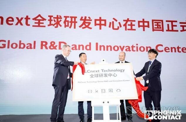 PLCnext全球研发中心在中国正式启航